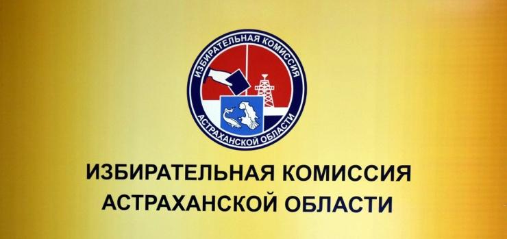 В избирательной комиссии Астраханской области прошли «чистки»