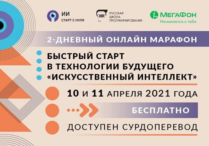 Астраханскую молодёжь приглашают на инклюзивный онлайн-марафон об искусственном интеллекте