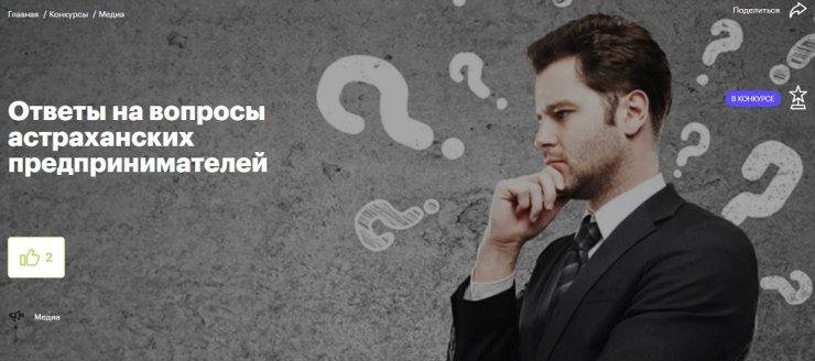Астраханские СМИ участвуют в конкурсе Агентства стратегических инициатив