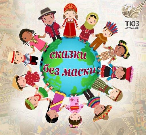 Астраханский ТЮЗ проводит сказочный онлай-интерактив
