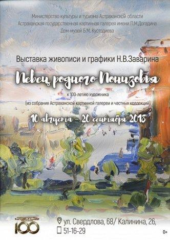 К 100-летию художника в Астрахани открывается выставка живописи и графики Николая Заварина