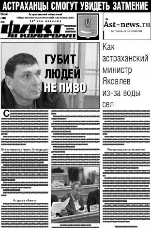 Новый номер общественно-политического еженедельника «Факт и компромат» уже в продаже!