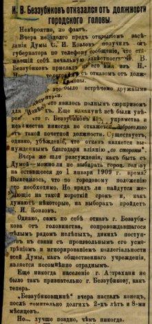 Как мэр Астрахани отказался от своей должности в 1907 году