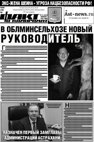 Новый «Факт и компромат»: всё о темах свежего выпуска самой острой газеты Астрахани