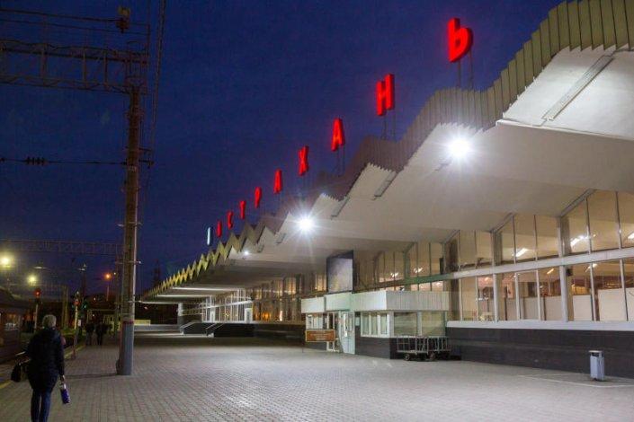 «День пассажира» на астраханском вокзале пройдёт 30 августа