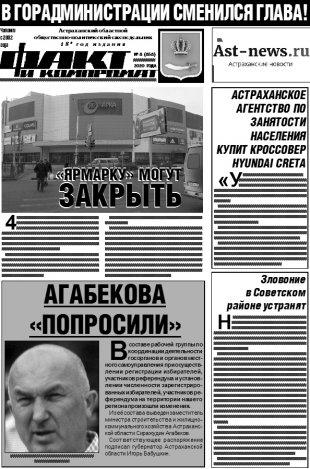 Сегодня вышел в свет 858-й номер астраханского еженедельника «Факт и компромат»