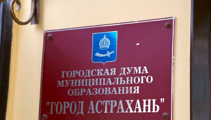 11 судимых кандидатов выдвинуты на выборах в гордуму Астрахани