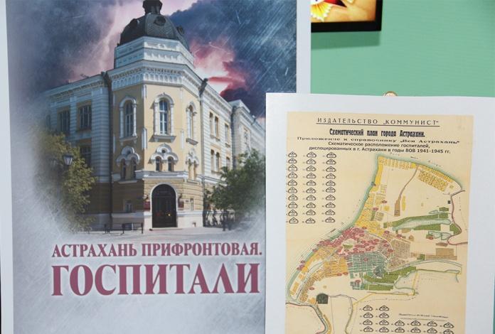 Как создавалась книга «Астрахань прифронтовая. Госпитали» – антология подлинных историй