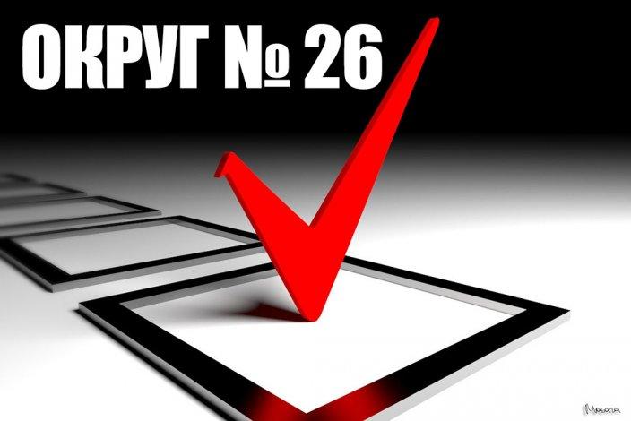 Разбираем кандидатов: округ № 26