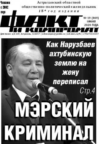 В продажу поступил очередной, 869-й номер областного еженедельника «Факт и компромат»