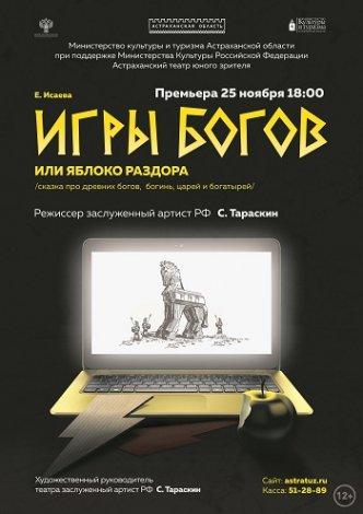 В ТЮЗе покажут пьесу «Игры богов, или Яблоко раздора»