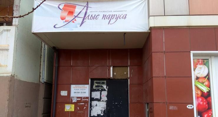 Астраханский суд наказал центр для особенных детей