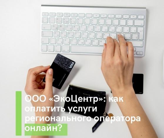 ООО «ЭкоЦентр»: как оплатить услуги регионального оператора онлайн?