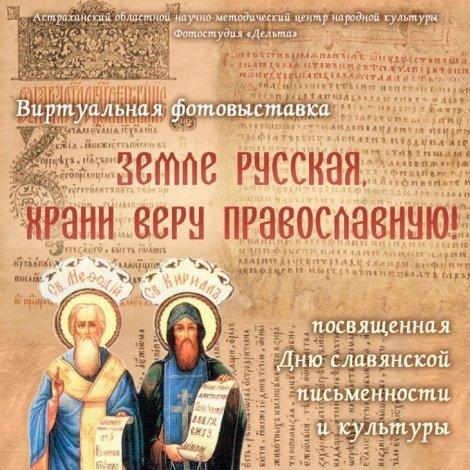 Астраханцам покажут виртуальную выставку «Земле Русская, храни веру православную!»