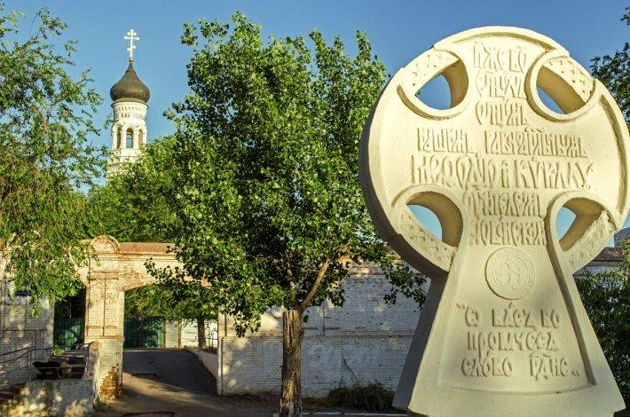 Благовещенский Новодевичий монастырь и поклонный крест в Астрахани