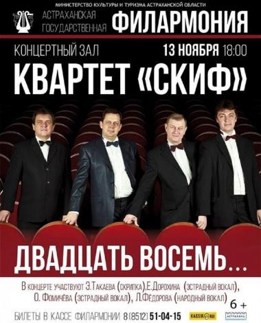 В астраханской филармонии состоится концерт квартета «Скиф»