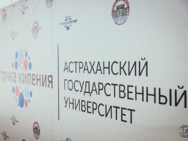 В Астраханском государственном университете появилась «Точка кипения»