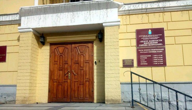 Названа вакансия с самой большой зарплатой в Астрахани