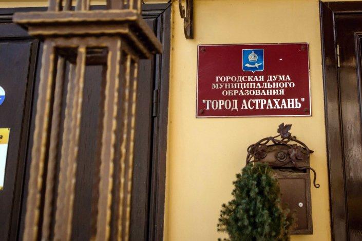 Депутаты астраханской гордумы устроили демарш