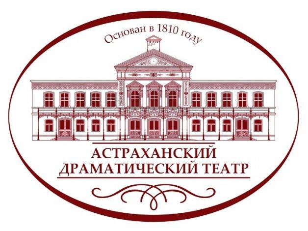 Астраханский драматический театр отмечает свой юбилей в сетях