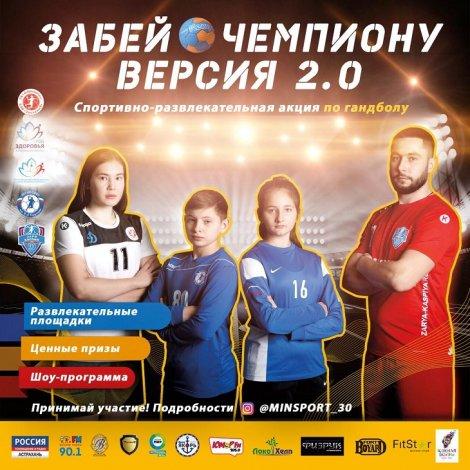 Астраханских детей ждут на спортивном празднике