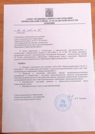 Депутат областной думы Дмитрий Мазаев лишился работы
