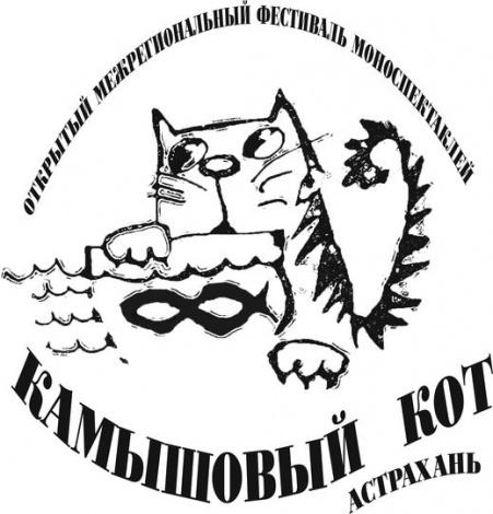 Астраханских театралов в марте ждёт «Камышовый кот»