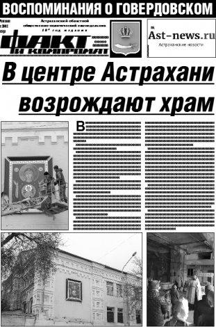 В пятницу, 13 вышел 860-й номер астраханской газеты «Факт и компромат»