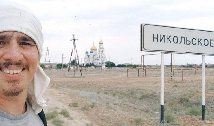 Петербуржец идёт в Индию через Астрахань