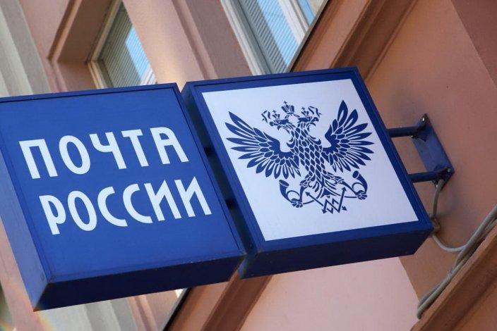 Отделения Почты России в Астраханской области будут работать в стандартном режиме