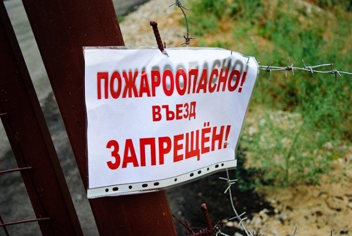 Астраханцам запрещено посещать леса