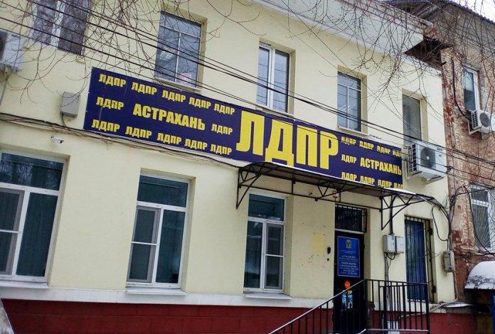 Кого выдвигает в гордуму Астрахани ЛДПР