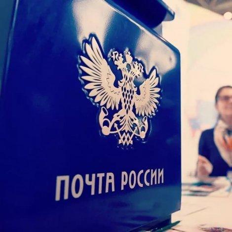 Почта России в Астрахани продлила срок хранения отправлений до 60 дней