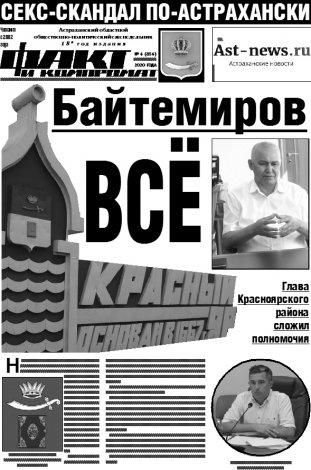 Новый номер «Факта и компромата» – в День астраханских СМИ!