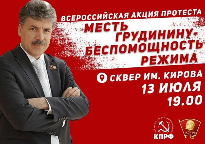 Астраханские коммунисты встанут грудью за Грудинина