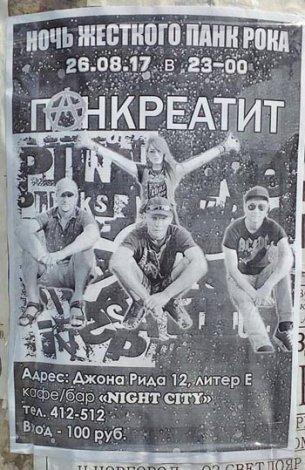 Легенды астраханского панка: концерт 26 августа