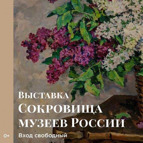В Астрахани открывается передвижная выставка «Сокровища музеев России»