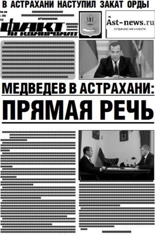 Единый день голосования-2019 встречаем со свежим номером «Факта и компромата»