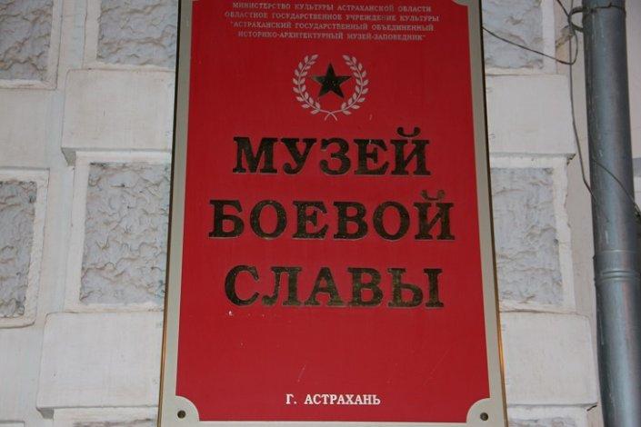 Астраханский Музей Боевой славы отметит 45-летие онлайн