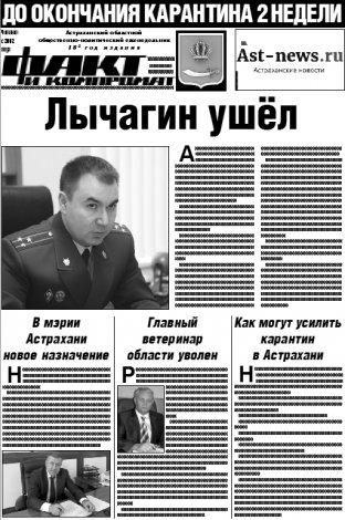Еженедельник «Факт и компромат» выходит и в карантин: анонс свежего номера