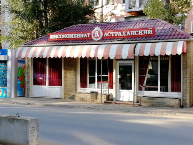 Астраханский мясокомбинат продавал некачественную продукцию