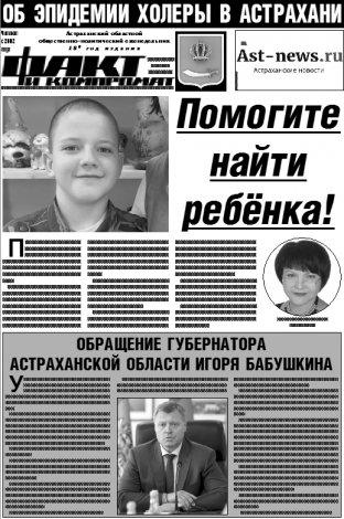 В астраханские газетные киоски и на почту поступил новый номер еженедельника «Факт и компромат»