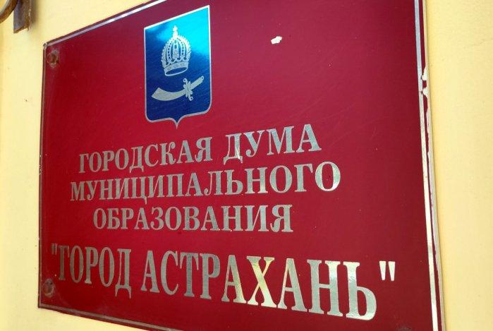 На выборах в гордуму Астрахани выдвинулись четверо судимых кандидатов