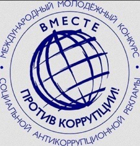 Астраханскую молодёжь призывают к борьбе с коррупцией