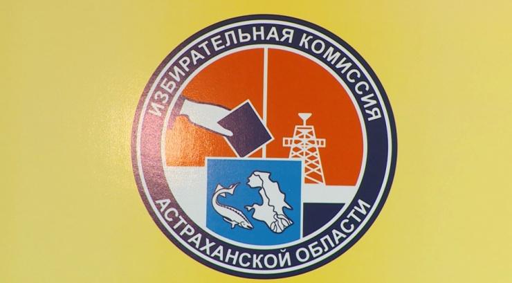 Астраханский облизбирком принял документы на проведение референдума
