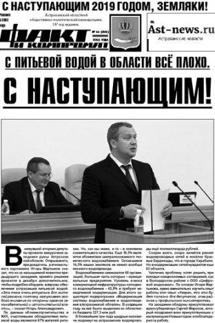 Вышел в свет новогодний номер газеты «Факт и компромат»