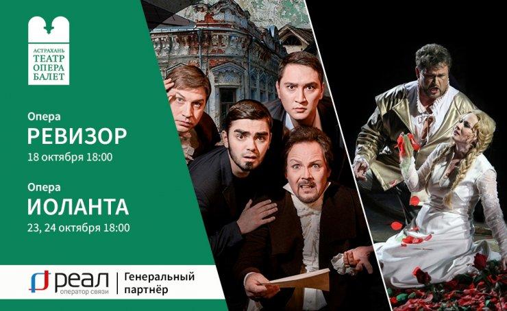 Оперы «Ревизор» и «Иоланта» при поддержке компании «РЕАЛ»