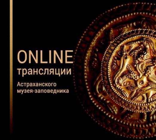 Астраханский музей-заповедник приглашает на онлайн-экскурсии