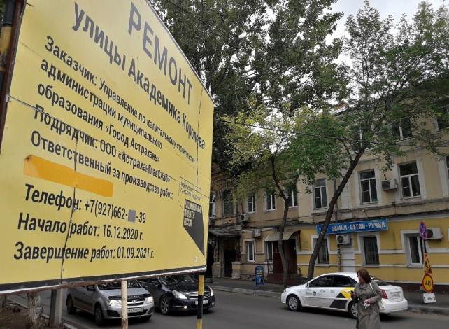Временные знаки о завершенном дорожном ремонте обманывают водителей в центре Астрахани