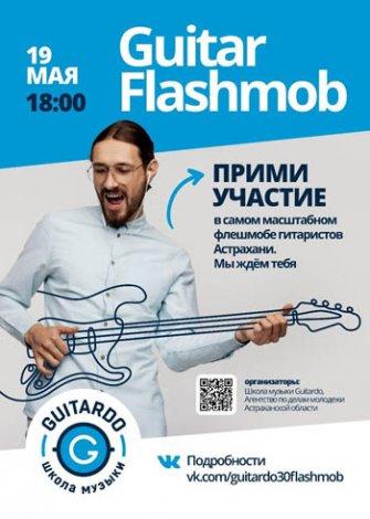 В Астрахани пройдёт гитарный флешмоб